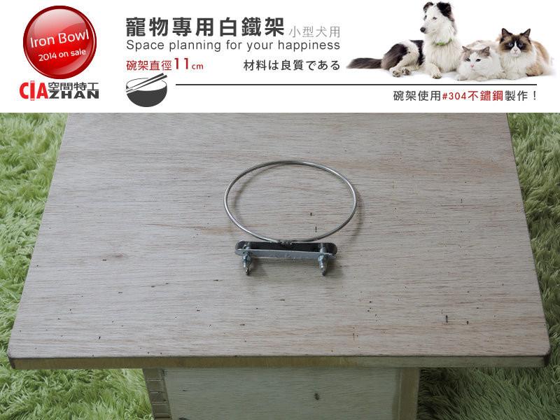小型犬白鐵狗碗架 3號304不鏽鋼
