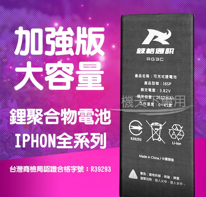 iphone 6 電池更換組電池零循環內建教學影片贈工具包