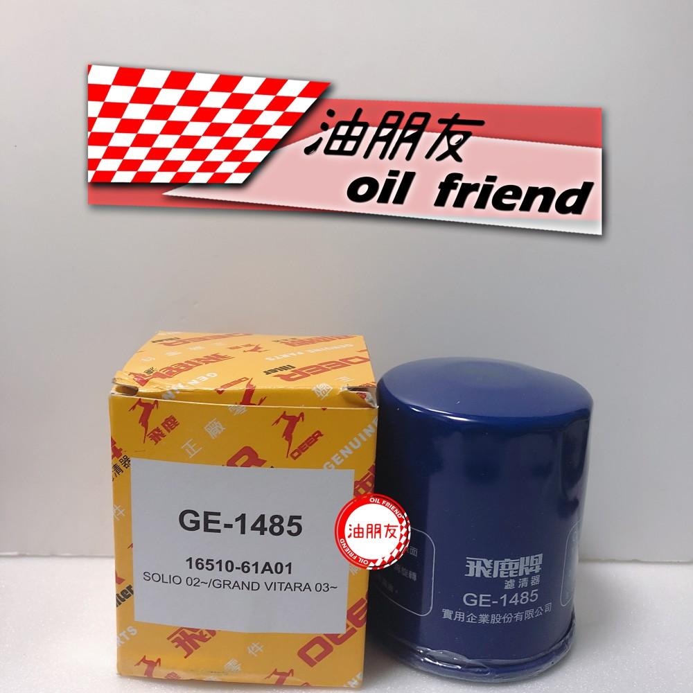 油朋友 suzuki swift 1.5 06- soilo 02- 飛鹿牌 ge-1485 機油芯
