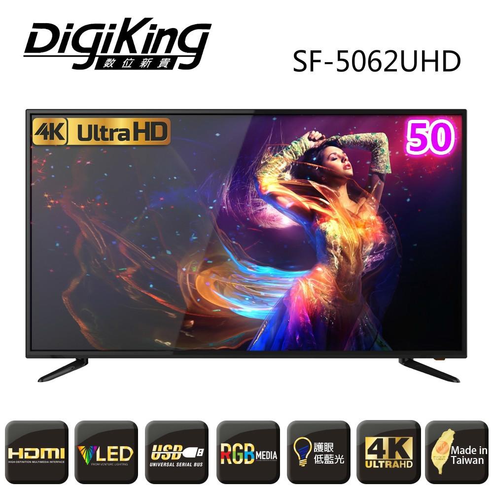 digiking 數位新貴50型4k低藍光液晶顯示器+數位視訊盒(sf-5062uhd)