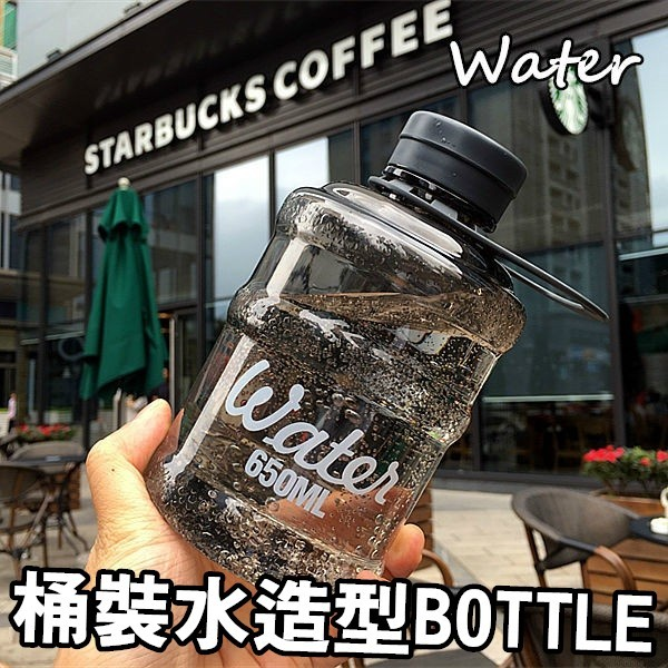 韓國 迷你 水桶 汽水瓶 650ml 隨身 水杯 水瓶 運動 水壺 星巴克 冷水壺 rs483