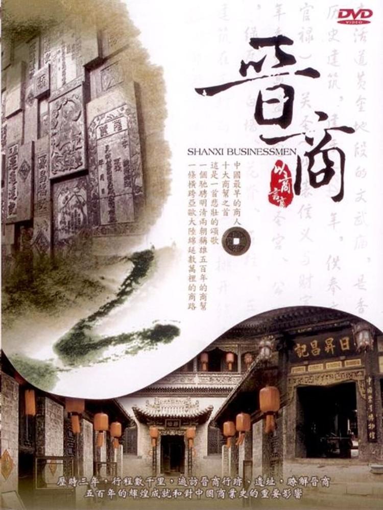 晉商1.2  /4dvd