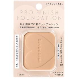 【資生堂認定SHOP】インテグレートプロフィニッシュファンデーション オークル10
