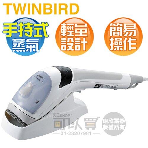 TWINBIRD 雙鳥 ( SA-4085TWW ) 手持式離子蒸氣熨斗 -熨燙/掛燙兩用 -原廠公司貨 [可以買]