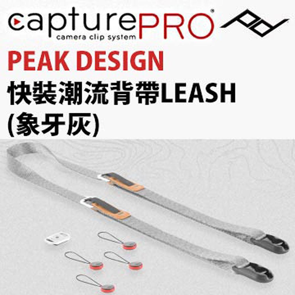 Peak Design 快裝潮流背帶LEASH(象牙灰)