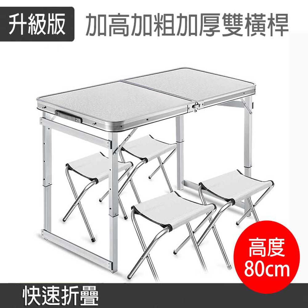 媽媽咪呀 加高加粗加厚鋁合金摺疊桌/露營桌1桌4椅大全配(箱型桌/野餐桌椅/三段可調高度)
