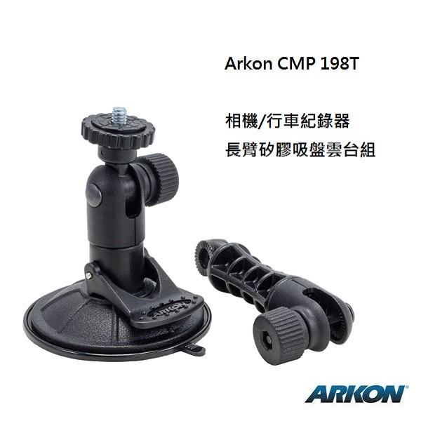 長短兩用(9-18cm)黏性吸盤雲台支架組 (arkon cmp198t)