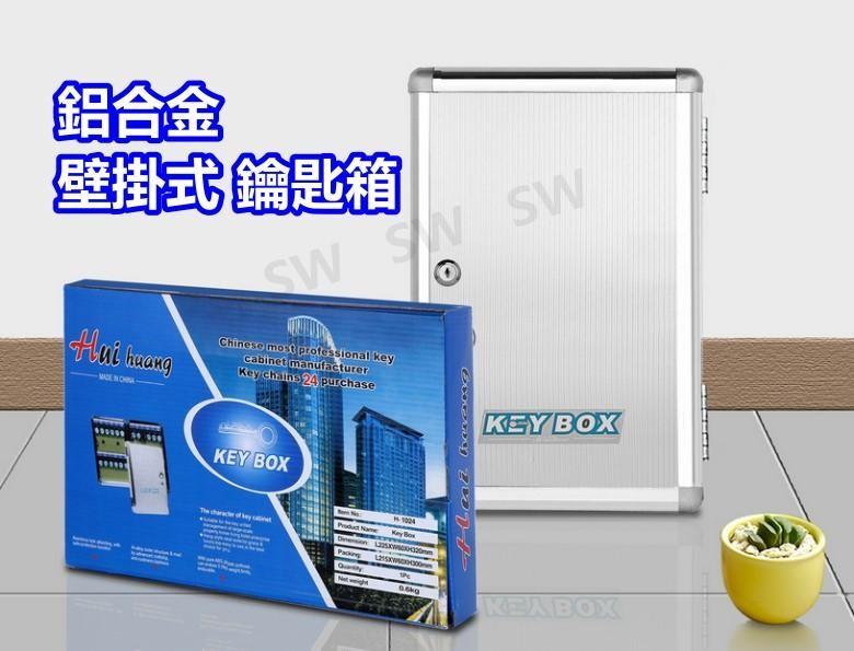 swh1072 鋁合金鑰匙箱 72位鑰匙管理箱/鑰匙櫃/壁掛鑰匙盒/鑰匙收納整理 警衛室/停車/宿舍