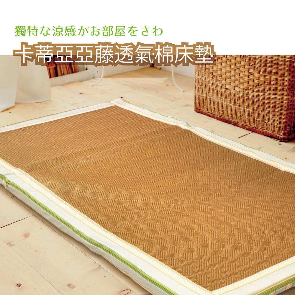 卡蒂亞亞藤透氣棉床墊(雙人5尺)