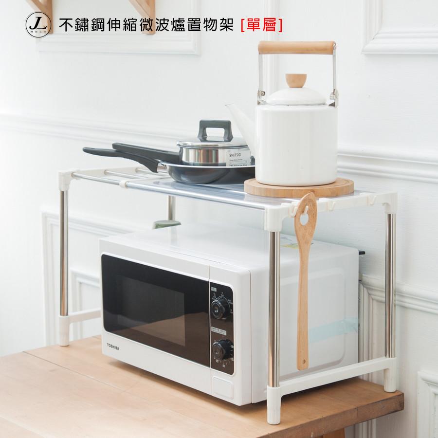 kihome不鏽鋼伸縮微波爐置物架 [單層] 層架 置物架 電器架 收納架 廚房收納 微波爐架
