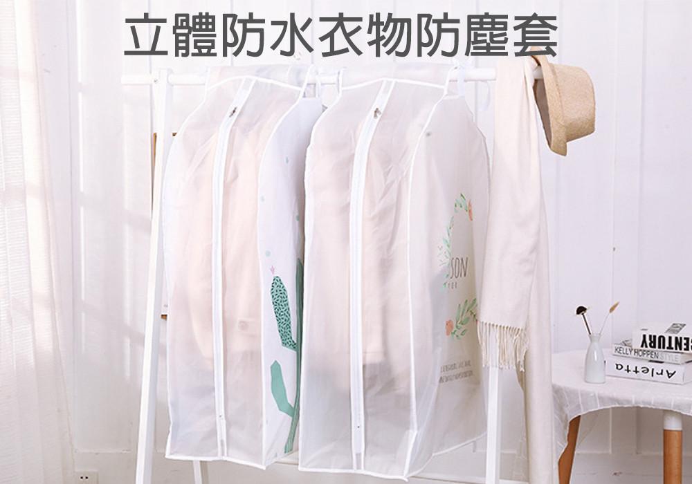 立體防水衣物防塵套 掛式多件大衣西服收納袋 衣服防塵罩 衣物防塵袋 立體大衣服收納袋 衣服罩防塵套