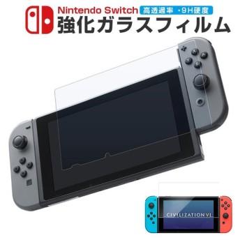 Nintendo Switch フィルム ガラス Nintendo Switch 強化ガラス 任天堂スイッチ 保護フィルム ガラスフィルム ニンテンドースイッチ用 液晶画面保護シート