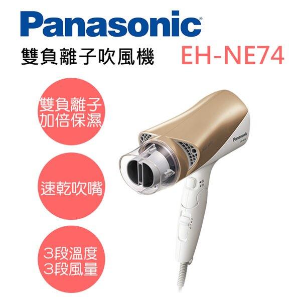 【Panasonic 國際牌】雙負離子吹風機 香檳金 EH-NE74