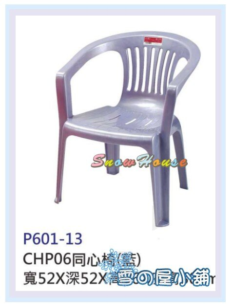 ╭☆雪之屋小舖☆╯@ S843-10/11/12 CHP06同心椅 / 塑膠椅 / 戶外椅 / 休閒椅