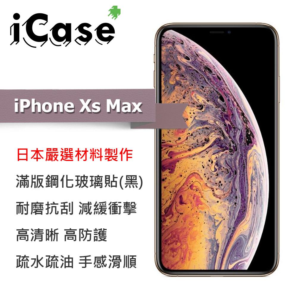 iCase+ Apple iPhone Xs Max 霧面滿版鋼化玻璃保護貼(黑)