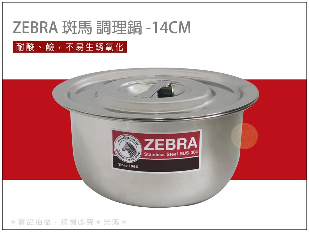 zebra 斑馬  調理鍋-14cm