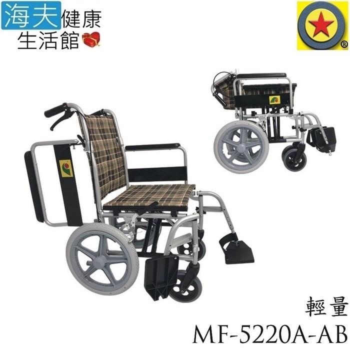 輪昇 特製推車 (未滅菌)海夫輪昇 扶手後掀 可拆撥腳 輕量 輪椅(mf-5220a-ab)