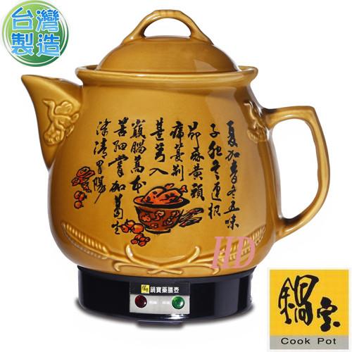 鍋寶陶磁養生藥膳壺(mp-3860-d)