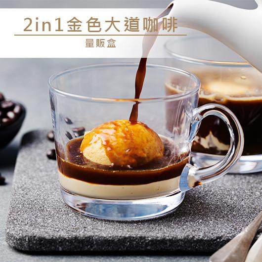 品皇咖啡 2in1金色大道咖啡 量販盒100入