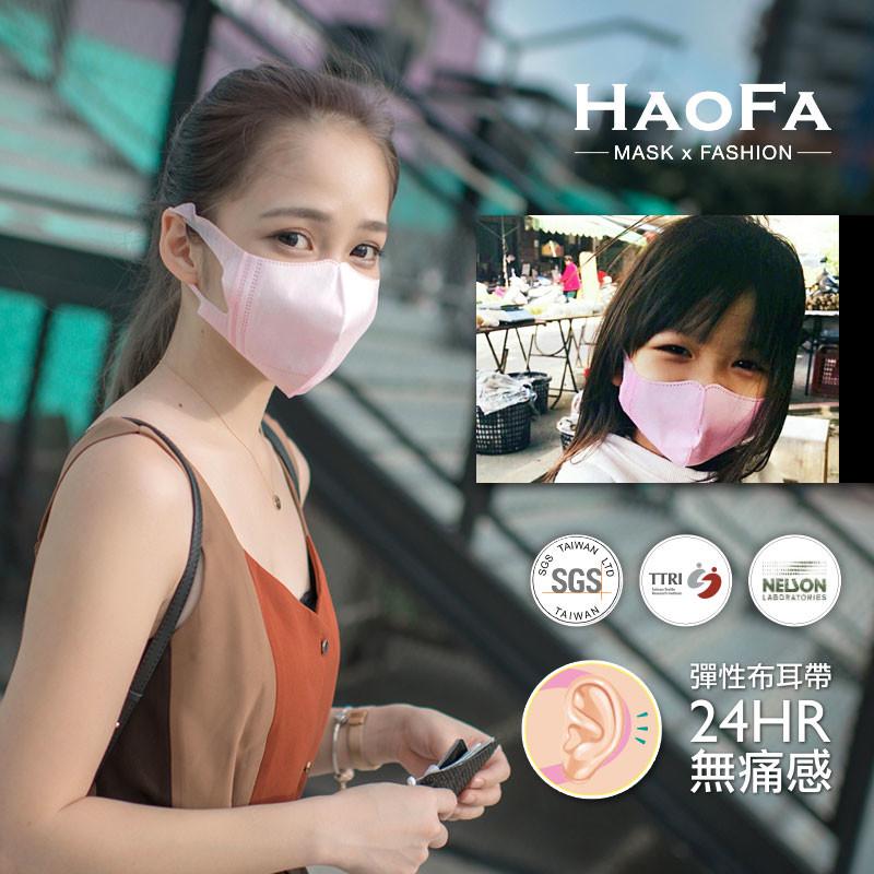 HAOFA x MASK ※ 3D 無痛感立體口罩 ※ 獨家技術,外銷日本,香港,韓國,專利優勢: -有效過濾空氣懸浮微粒 (針對3.0um微粒過濾效果達95%以上!)。 -服貼臉型,透氣舒適。 -3