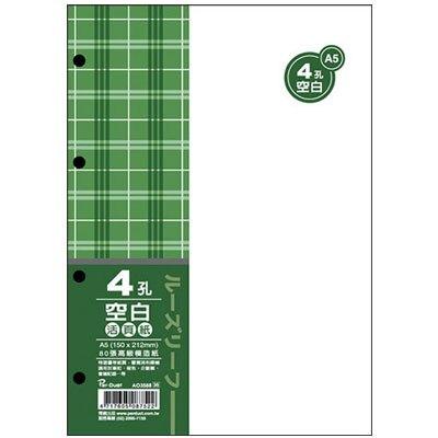 美加美 AO3588 A5 4孔活頁紙-空白(80入) 5包裝