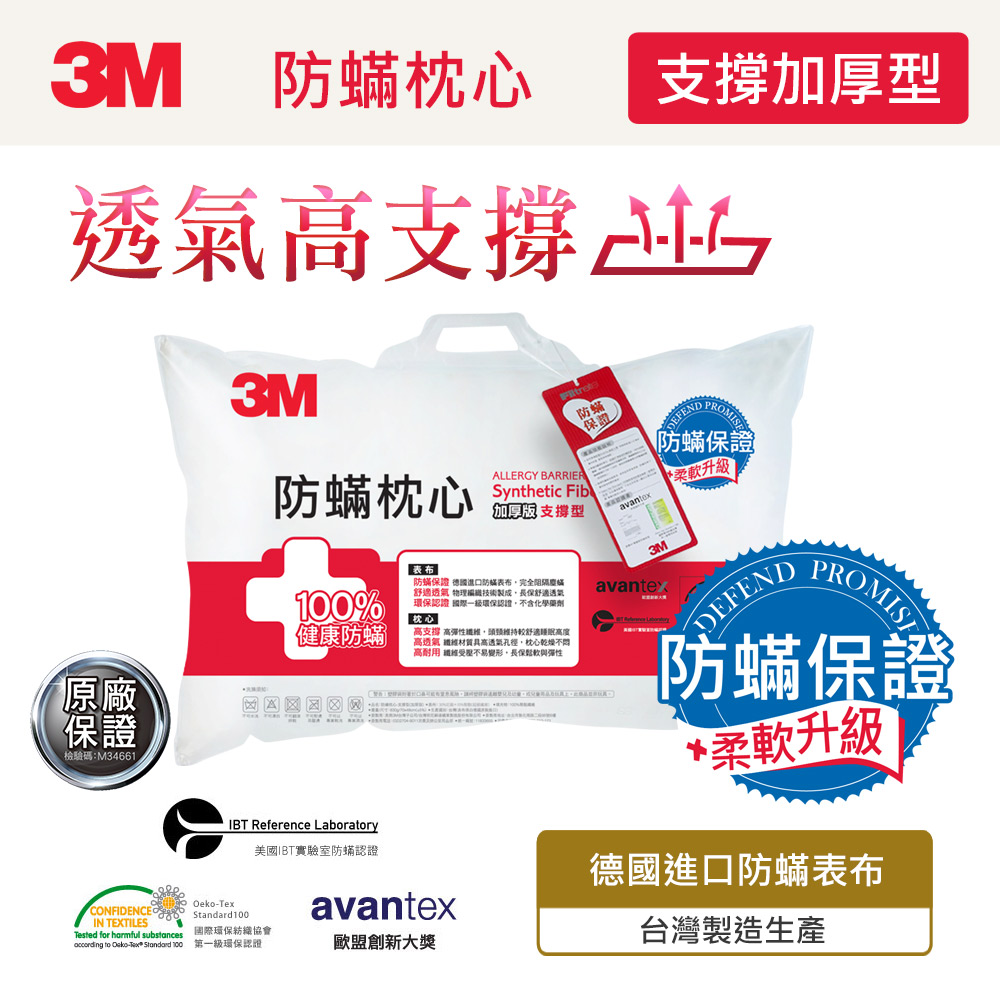 3M 防蹣枕心-支撐型(加厚版)