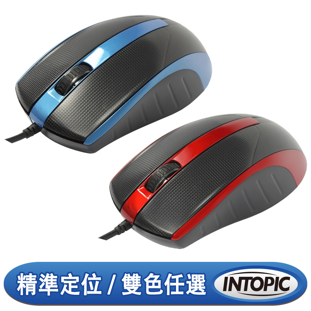 INTOPIC 廣鼎 UFO飛碟光學鼠(MS-076)