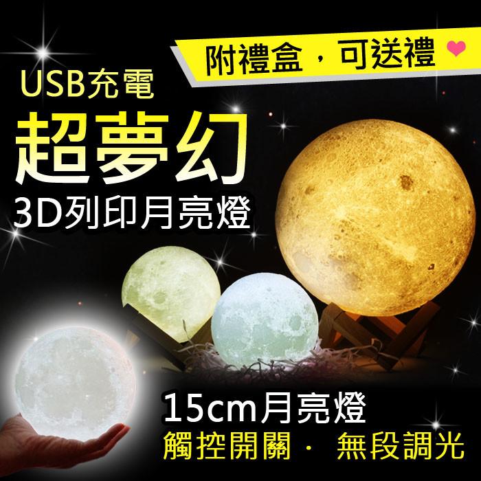3d列印可調光控觸療癒月亮燈-15cm