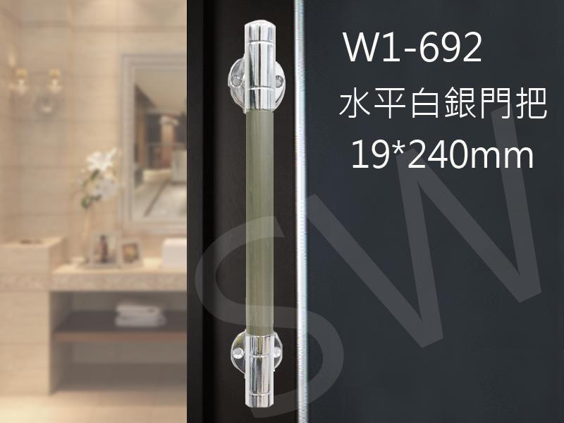 w1-692白銀水平把手 240mm 附螺絲 不銹鋼 白金頭 鋁門把手 把手 門把 手把 落地門把手