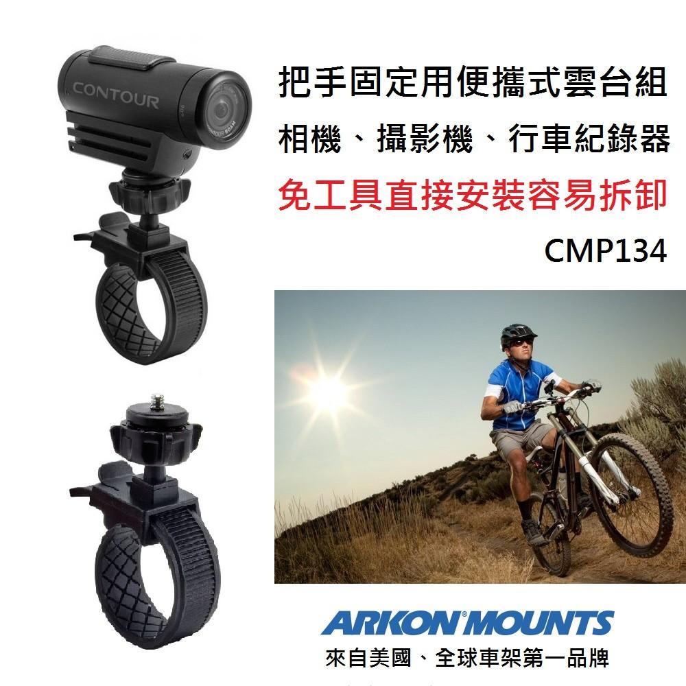 把手固定專用 運動相機/行車紀錄器 易拆便攜式雲台 (arkon cmp134)