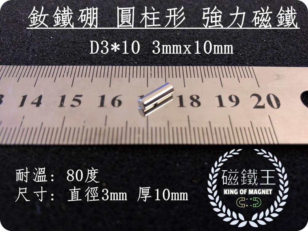 磁鐵王釹鐵硼 強磁稀土磁 圓柱狀 磁石 吸鐵 強力磁鐵吸鐵石d3*10 直徑3mm 厚10mm