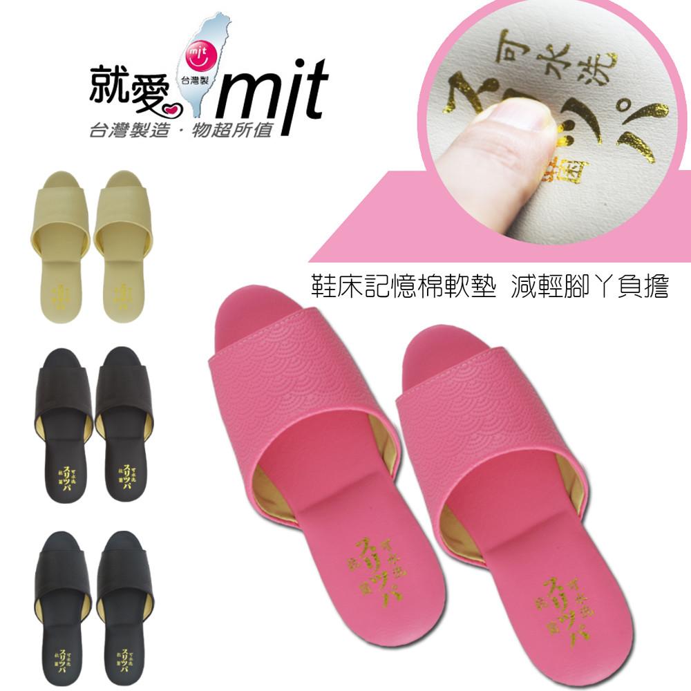 日式簡約時尚防滑室內拖鞋/皮拖