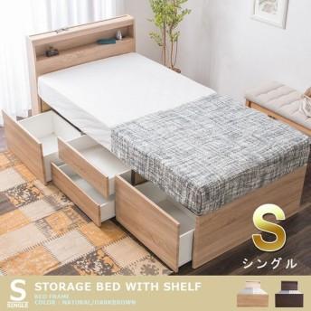 シングル ベッドフレームのみ 引き出し4杯 チェスト収納ベッド 棚・コンセント付きベッド すのこベッド 木製ベッド ナチュラル ダークブラウン