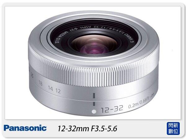 【滿3000現折300+點數10倍回饋】銀色! Panasonic 12-32mm F3.5-5.6 拆鏡 裸裝(12-32,台灣松下公司貨)