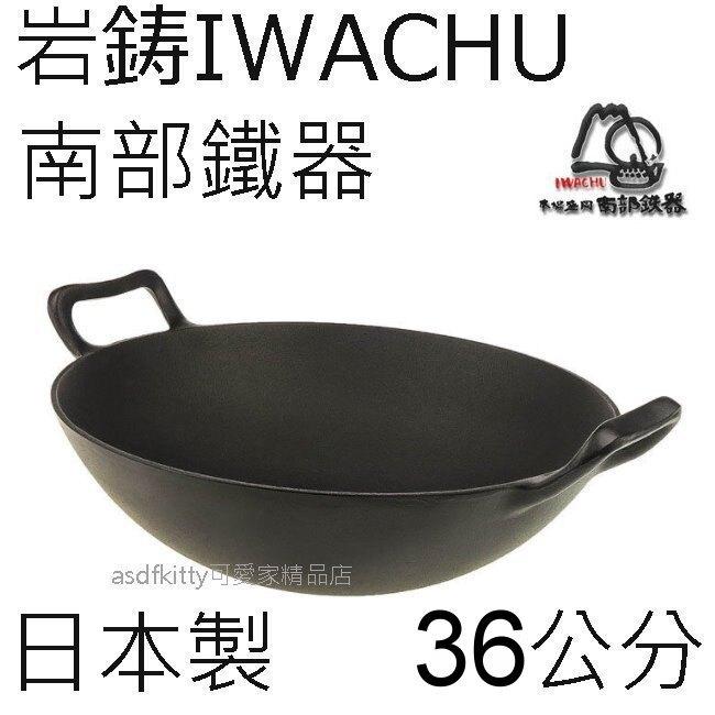 asdfkitty可愛家☆免運 日本岩鑄 IWACHU 中華深炒鍋/鑄鐵鍋-36公分-日本製