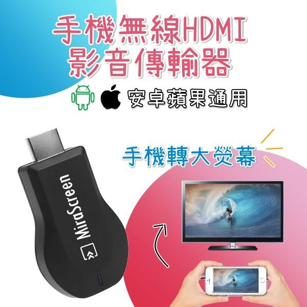 mirascreen 手機無線hdmi影音傳輸器 無線 hdmi anycast miracast