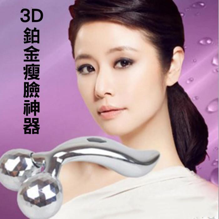 3D 臉部按摩瘦臉器雙下巴美容瘦臉儀器滾輪美容棒減肥瘦臉V臉神器