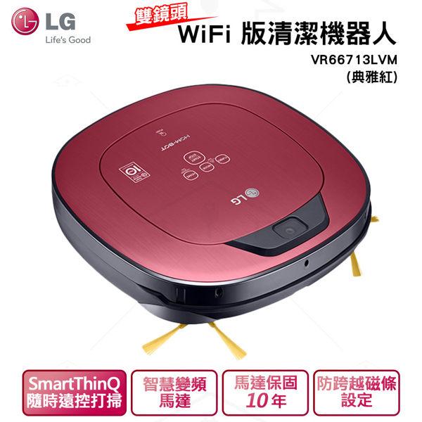 LG WiFi 版清潔機器人 (雙鏡頭) 雅典紅VR66713LVM