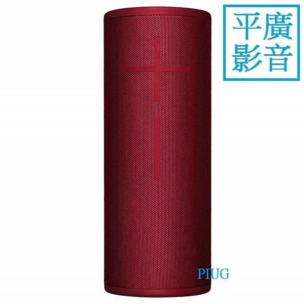 平廣 送袋禮 公司貨保2年 MEGABOOM 3 紅色 藍芽喇叭 羅技 UE MEGA BOOM3 另售 小台