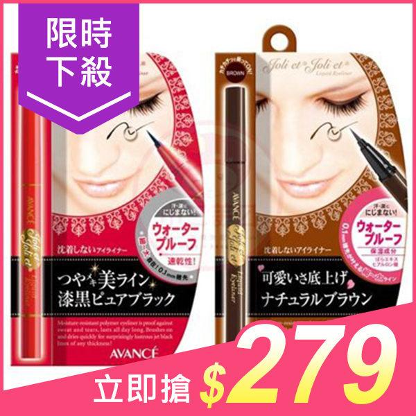 日本 AVANCE 長效不暈染防水速乾眼線液(0.6ml) 2款可選【小三美日】原價$365