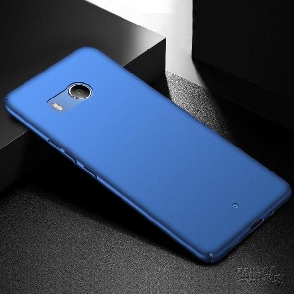HTC U11手機套U11 手機殼U-3w磨砂硬殼輕薄全包新款潮男女保護套