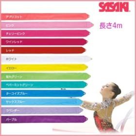 ササキスポーツ(SASAKI) 新体操 手具 レーヨンジュニアリボン(4m) MJ-714 MJ714