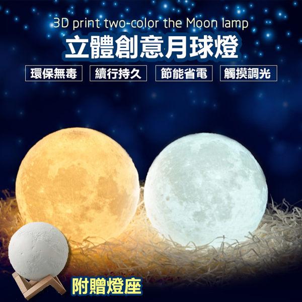 月球燈 3D USB 月影 月亮燈 小夜燈 月光 3D月球燈 燈具 LED 仿真 禮物 13cm【RS714】
