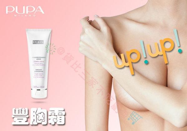 PUPA 豐胸霜 增大 胸部美容 堅挺 美胸霜 胸精 罩杯 CPU升級 視覺 漂亮 挺 低胸 露胸 身體 瘦身