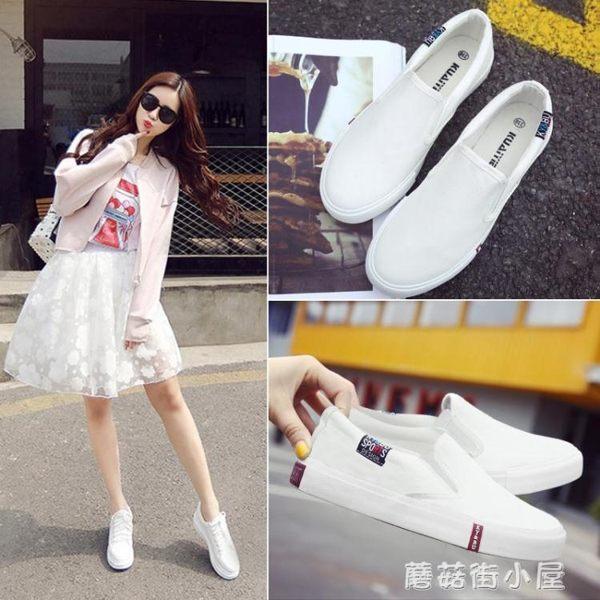 春季新款帆布鞋韓版一腳蹬百搭平底小白女鞋超火學生懶人布鞋 蘑菇街小屋