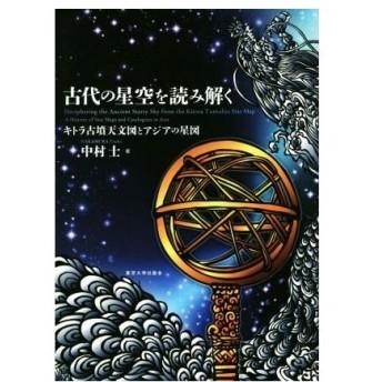 古代の星空を読み解く キトラ古墳天文図とアジアの星図/中村士(著者)