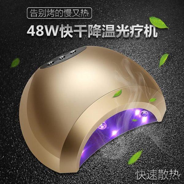美甲48W智能感應雙光源光療機 指甲led光療烤燈烘干機美甲燈工具【巴黎世家】