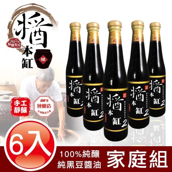 【醬本缸2】365天甕藏皇品純黑豆醬油-6入 家庭組
