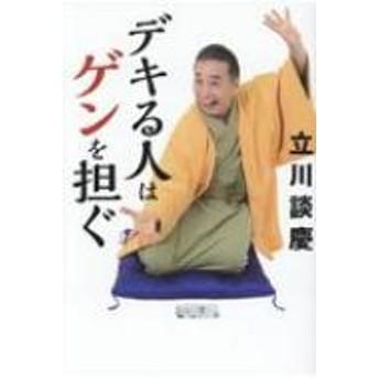 立川談慶/デキる人はゲンを担ぐ