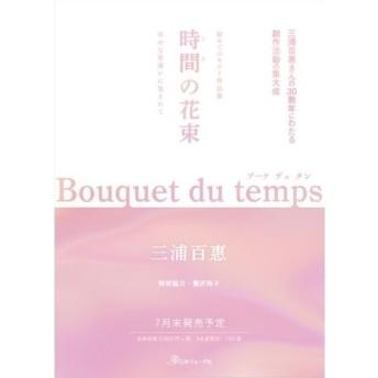時間(とき)の花束 Bouquet du temps 幸せな出逢いに包まれて